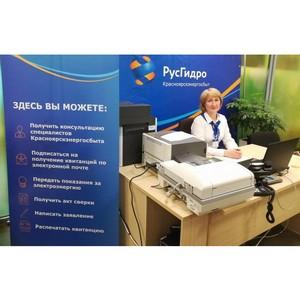 Красноярскэнергосбыт открыл выездной офис обслуживания клиентов в отделении ПАО «Сбербанк»