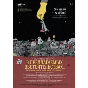 Спектакль Яны Туминой «Один на один»
