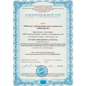 ООО «Инкабель» успешно прошла сертификацию ISO 9001-2015