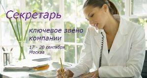 Секретарь: грани профессионализма. Семинар от ведущих экспертов в Москве
