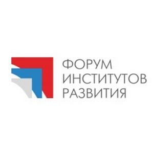В Москве пройдет Форум институтов развития по вопросам господдержки российского бизнеса