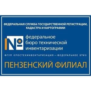 Росреестр отметил Пензенский филиал ФГУП «Ростехинвентаризация – Федеральное БТИ»