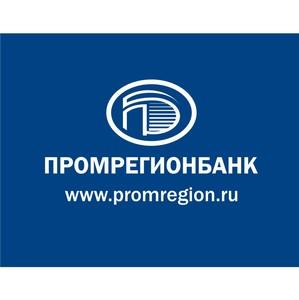 Капитал Промрегионбанка превысил 500 млн. рублей.