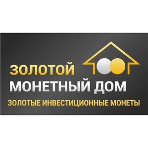 «Фонд золота» - уникальный проект компании «Золотой Монетный Дом».