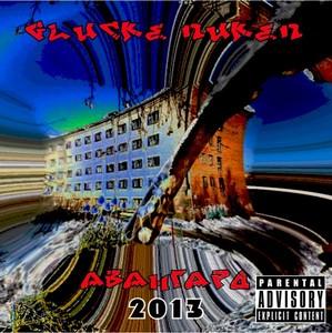"Glucke Nuken ""Авангард 2013"" U.H.H.S Record's"