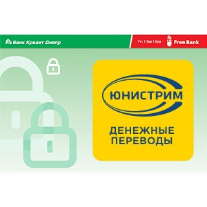 Банк Кредит Днепр запустил переводы Юнистрим в интернет-банке
