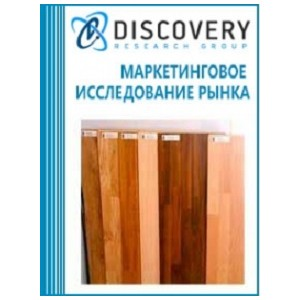 В ноябре 2016 г. маркетинговое агентство Discovery Research Group завершило исследование российского рынка ламината