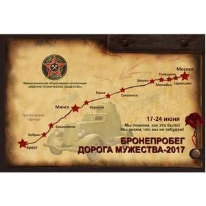 «Дорога Мужества» начинается в Москве