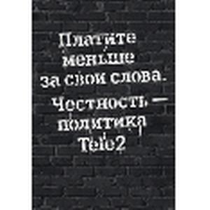 Нижегородские абоненты Tele2 выбирают Пиццу и Чайковского