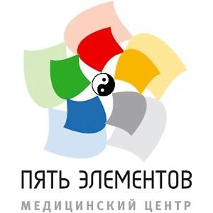 Медицинский Центр «Пять элементов» отмечает свое пятилетие
