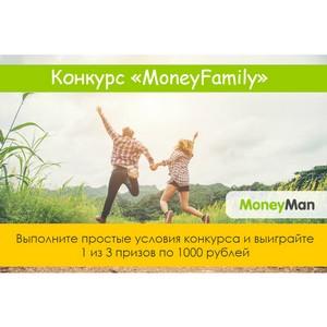 MoneyMan запустил конкурс MoneyFamily в социальных сетях