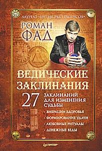 """Презентация книги Романа Фада """"Ведические заклинания"""""""