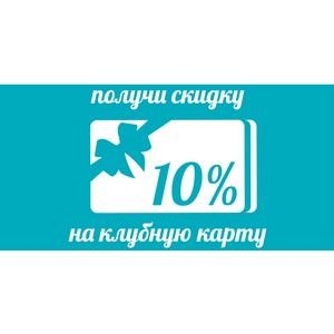 Приведи друга – получи скидку 10% на клубную карту СОК «Чайка»