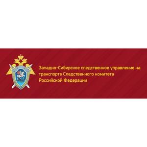 Западно-Сибирское следственное управление на транспорте внедрило АИК «Надзор»
