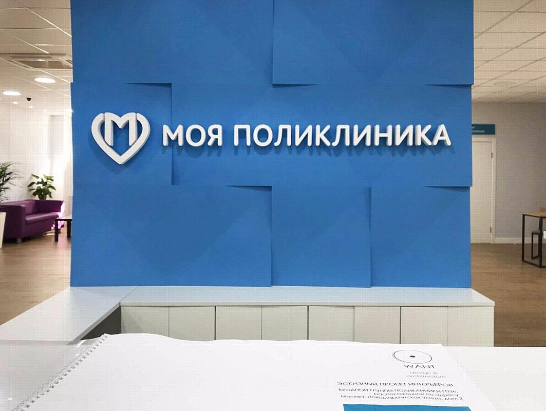 Московское правительство меняет облик поликлиник