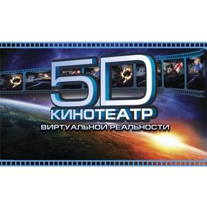 «М5 Молл»: за новыми ощущениями в 5D-кино!