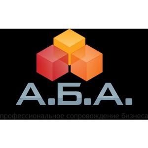 Бухгалтерская компания «Аудит Бухгалтерия Аутсорсинг»