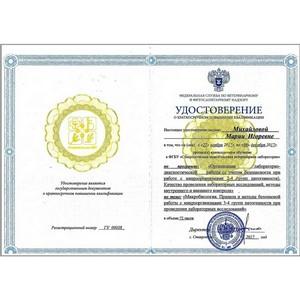 Волгоградские микробиологи продолжают повышать квалификацию