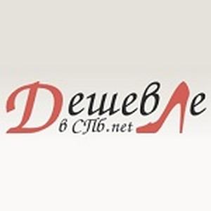Акция «3+1» от ДешевлевСПб.net