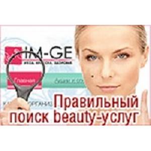 В Новосибирске начал работу сайт im-ge.ru — актуальные цены на услуги красоты без навязчивой рекламы