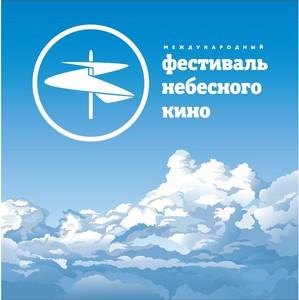 Фестиваль «Небесного кино»