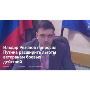 Партия ветеранов России просит поддержать расширение льгот ветеранам боевых действий в Республике Башкортостан