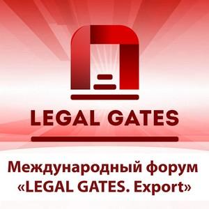 23-24 марта в 2017 году в Санкт-Петербурге прошёл международный форум «Legal Gates. Export»
