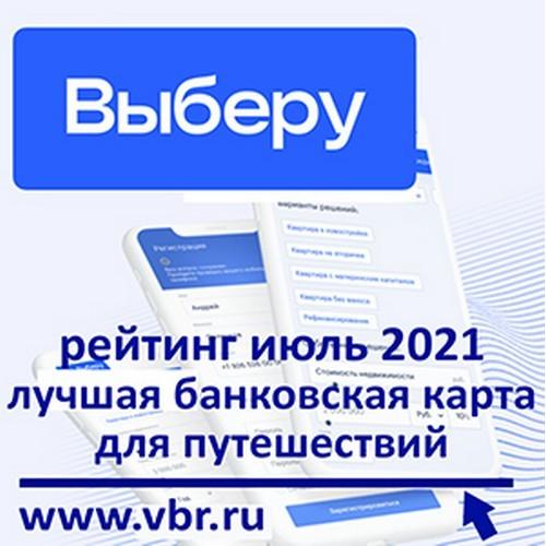 Топ-10 карт для путешественников в июле 2021 года. Рейтинг «Выберу.ру»