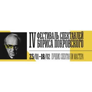 VI Фестиваль спектаклей Бориса Покровского