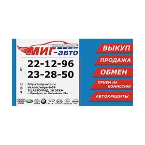 «МИГ-авто»: обмен, продажа, выкуп автомобилей