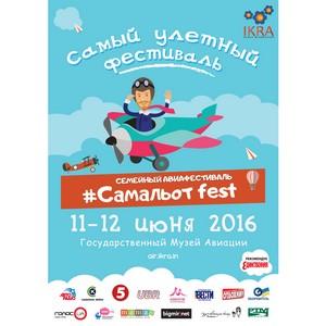 Самальот_fest 3 – улетный семейный фестиваль