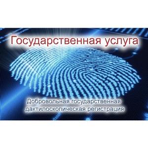 Добровольная государственная дактилоскопическая регистрация