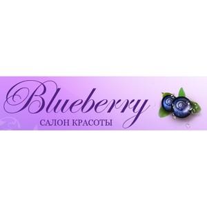 Летние скидки от салона красоты Blueberry