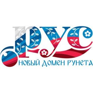 Домен .рус делегирован