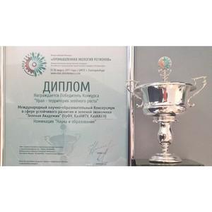 Консорциум «Зеленая академия» получил престижную награду в Екатеринбурге