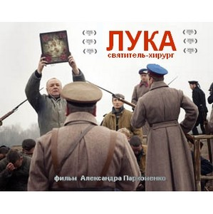 Показ художественного фильма «Лука» в российском институте стратегических исследований.