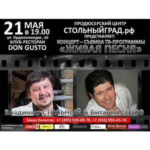 Владимир Стольный и Виталий Седов в программе Живая Песня