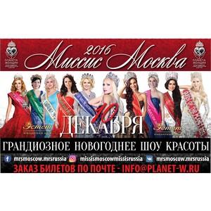 """Финал конкурса """"Миссис Москва-2016"""""""