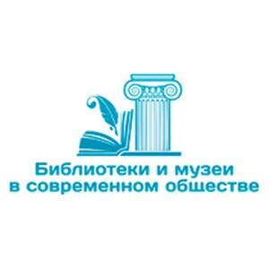 «Библиотеки и музеи в современном обществе»: программа на август
