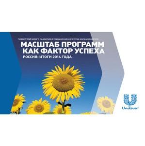 Сколково и Unilever открыли центр экспертизы в области устойчивого развития бизнеса в России