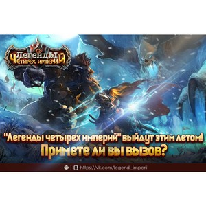 Карточная игра «Легенды четырех империй» вышла на Android