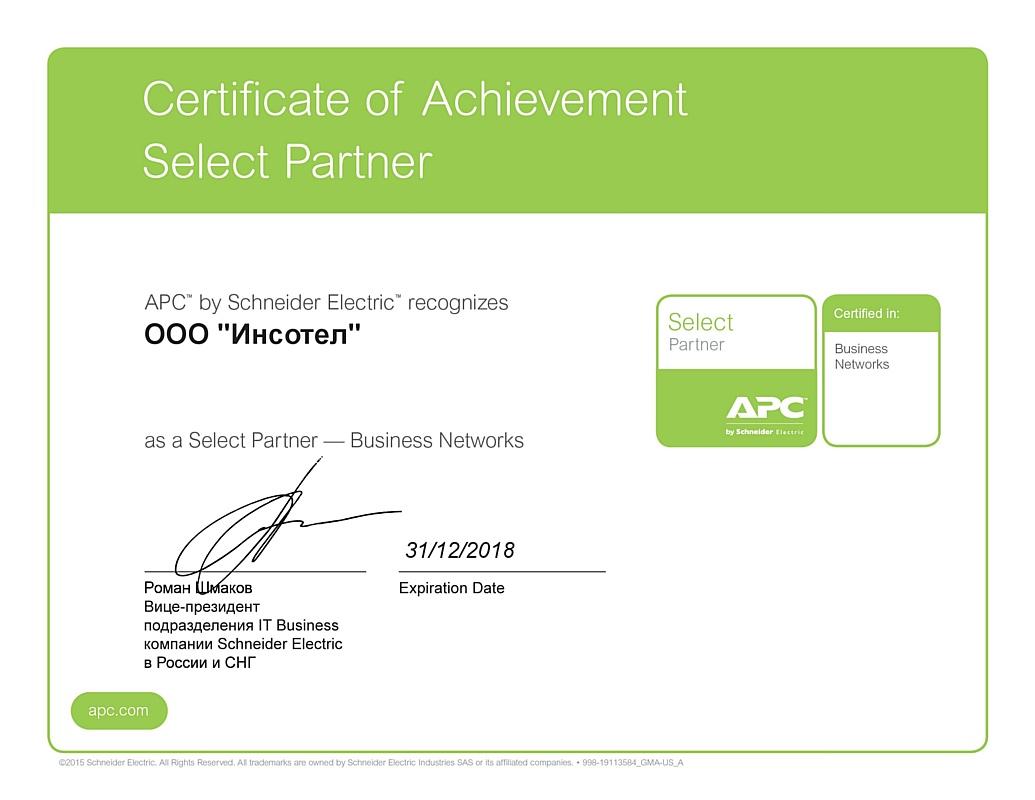APC подтверждает партнерский статус Инсотел Select Partner - Bisness Networks на 2018 г сертификатом
