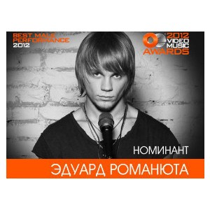 Эдуард Романюта снова номинирован в ежегодной церемонии OE Video Music Awards