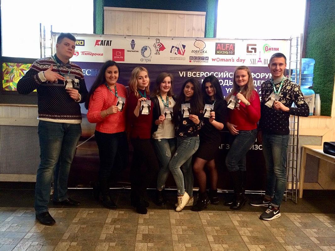 Студенты РАНХиГС приняли участие в VI Всероссийском форуме молодых лидеров YouLead – 2017