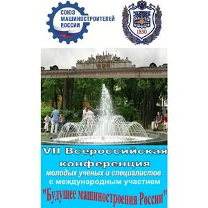 VII Всероссийская конференция молодых ученых и специалистов «Будущее машиностроения России»