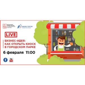 """LIVE – трансляция """"Бизнес-идея: как открыть киоск в городском парке"""""""