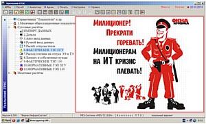 Самоорганизующаяся MES-Система выводит электроэнергетику и Россию из ИТ кризиса
