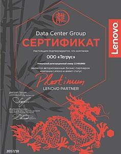 Tegrus получил два наивысших статуса партнера Lenovo