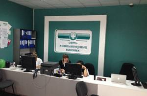 «Сеть компьютерных клиник»: теперь и в Новороссийске!