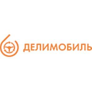Делимобиль призвал все российские каршеринговые сервисы усилить борьбу с фейковыми аккаунтами